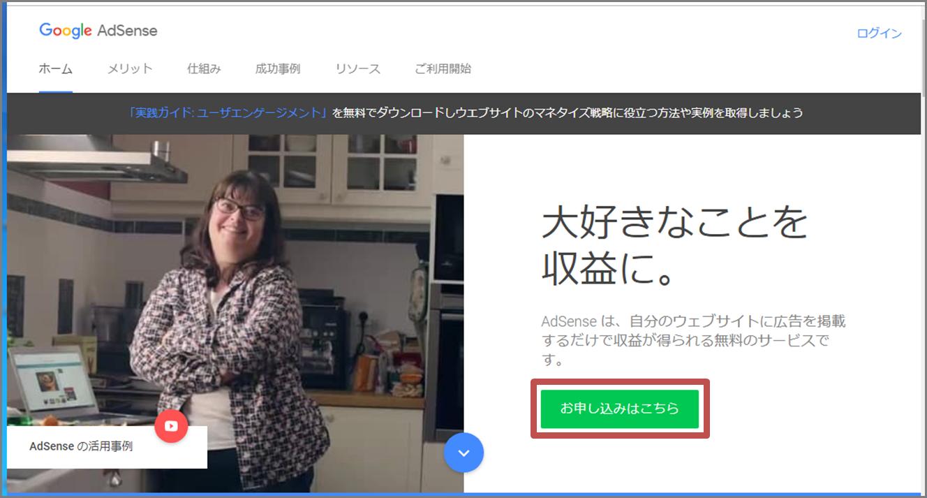 Google AdSense 申請