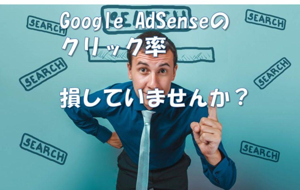 Google AdSense クリック率