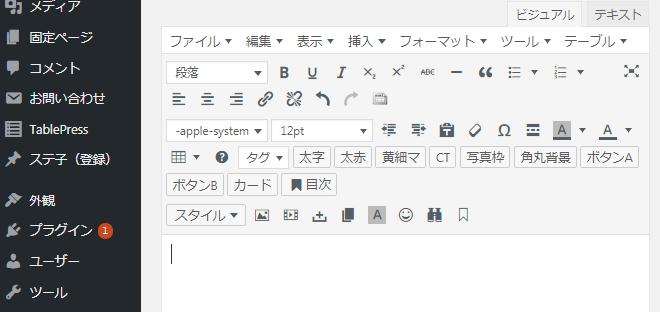 WordPress「Classic Editor」