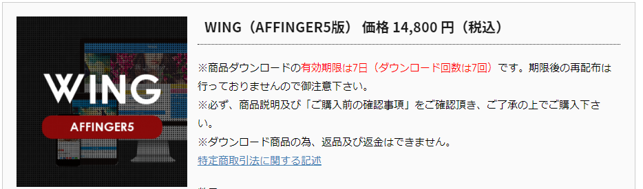 テーマ「WING(アフィンガー5)」