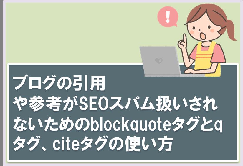 blockquoteタグとqタグとciteタグ