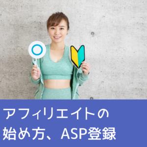 アフィリエイトの始め方、ASP登録方法