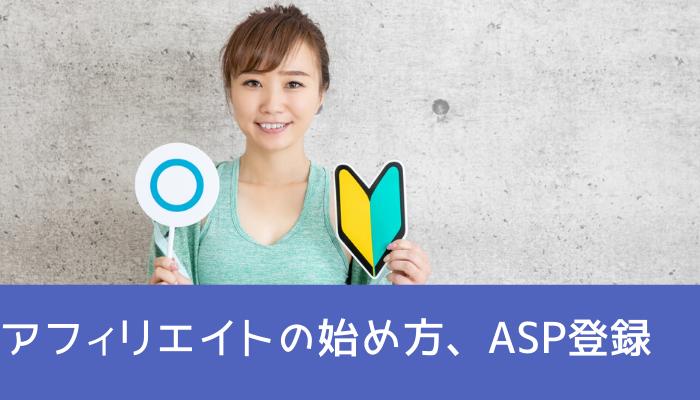 アフィリエイトの始め方、ASP登録