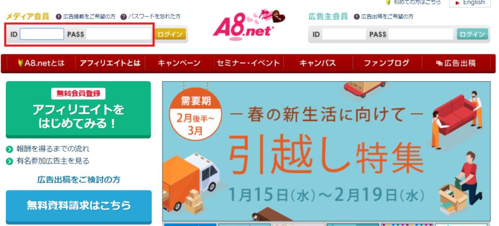A8.netログイン画面
