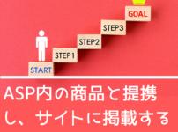 ASP内の商品と提携し、サイトに掲載する方法