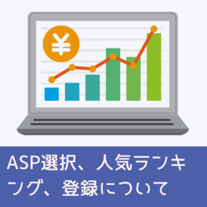 ASP選択と人気ランキング、登録について