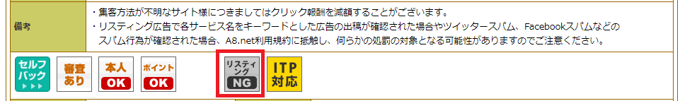 a8.netのリスティングNG