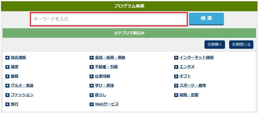 a8.netプログラム検索画面