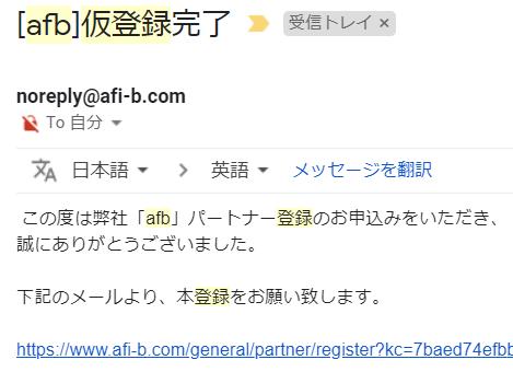 afb仮登録完了メール