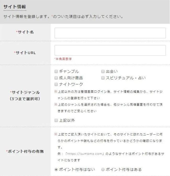 afb登録、サイト情報