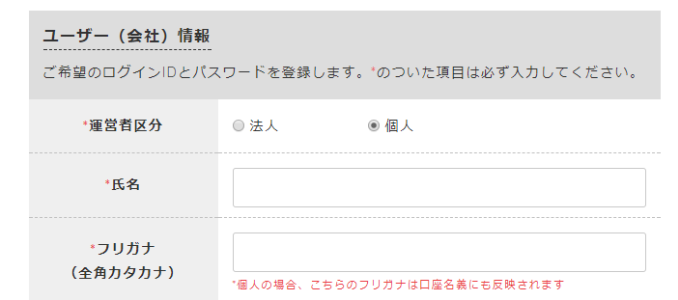 afb登録、ユーザー情報