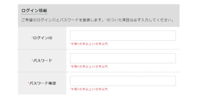 afb登録、ログイン情報