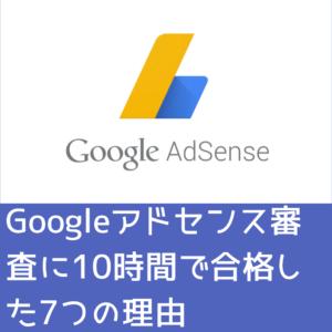 Googleアドセンス審査に10時間で合格した7つの理由(2018年)