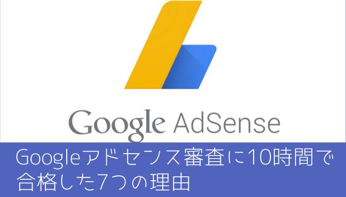Googleアドセンス審査に10時間で合格した7つの理由