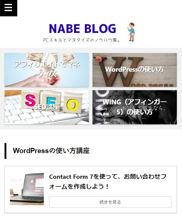 WING(アフィンガー5)のスマートフォン表示