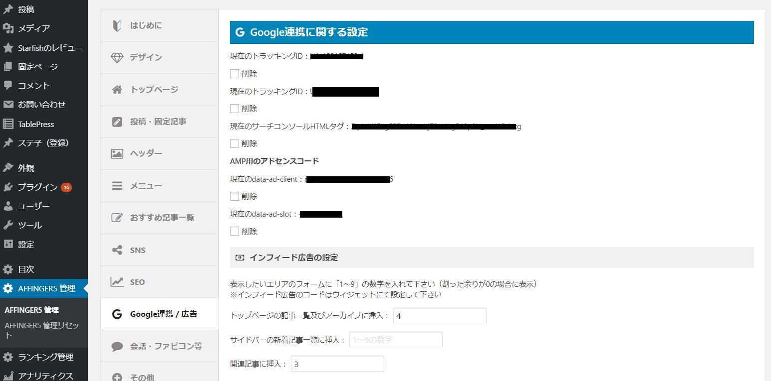 WING(アフィンガー5)のGoogle連携と広告