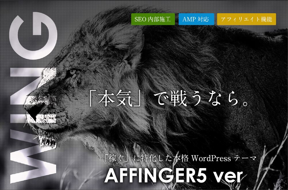 WING(アフィンガー5)