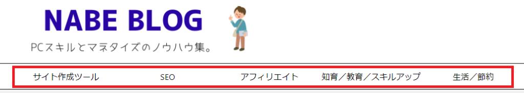wordpressメニュー例