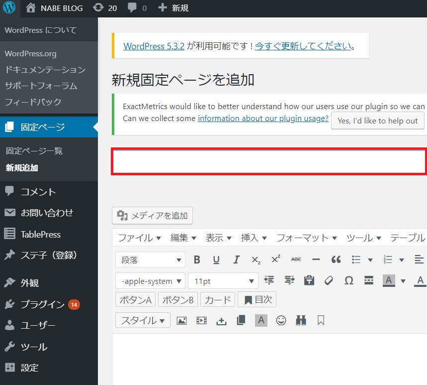 wordpress運営者情報の設置