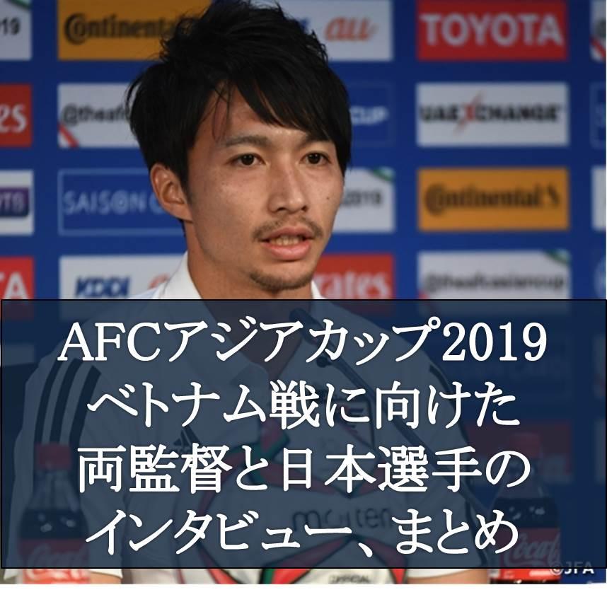 AFCアジアカップ2019日本代表