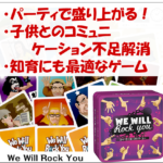 カードゲーム「We Will Rock You」