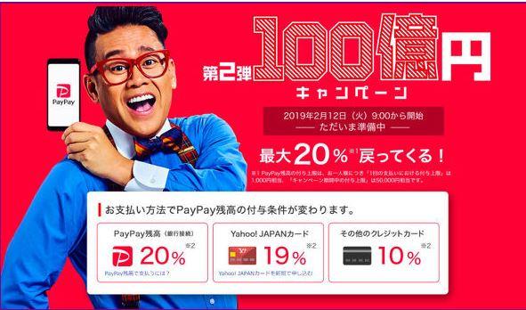 paypay100億円あたるキャンペーン第2弾