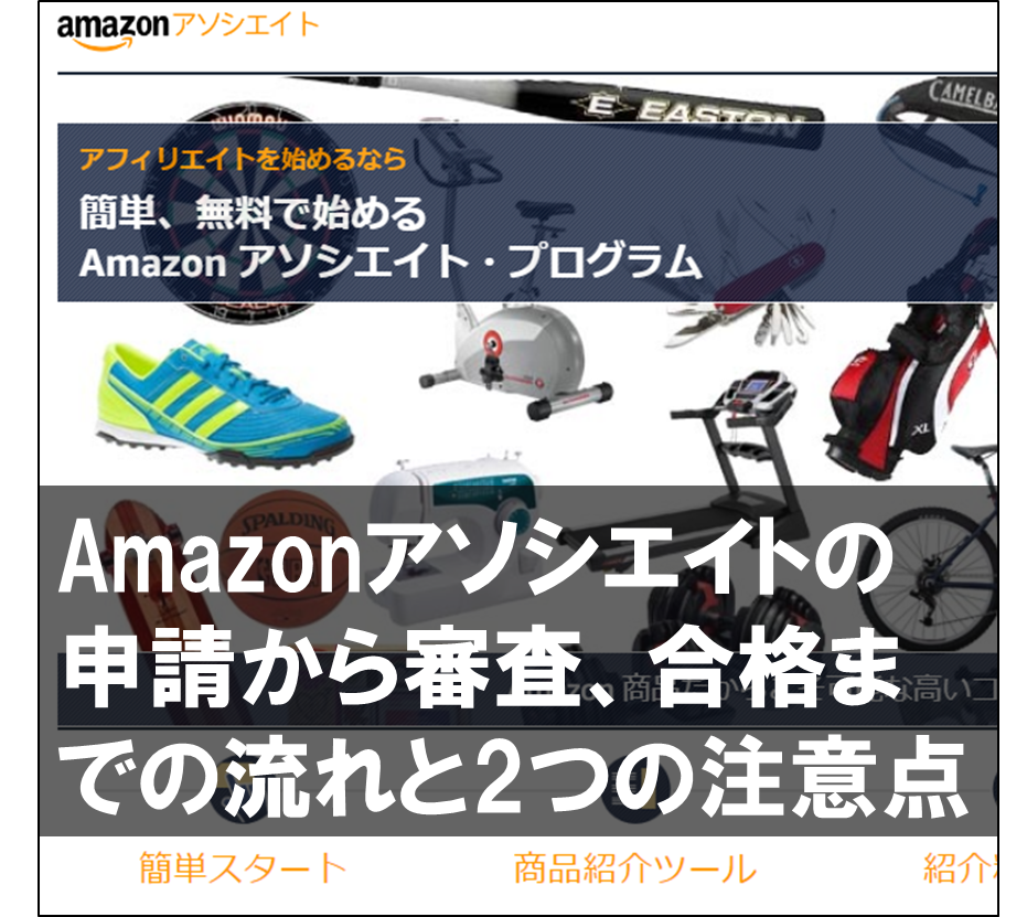 Amazonアソシエイト申請