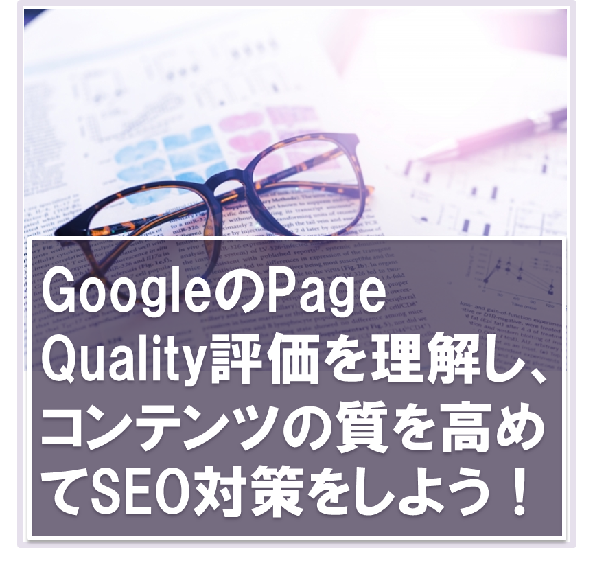 page-quality