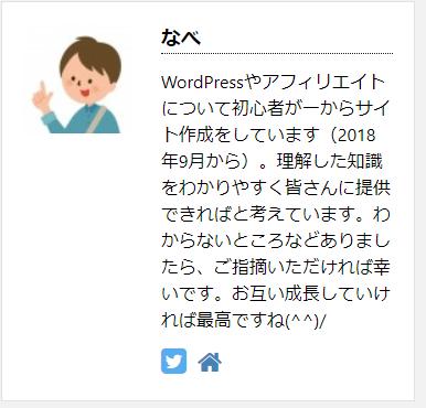 wordpressの運営者情報