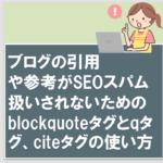 blockquoteタグ、qタグ、citeタグ
