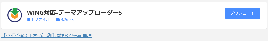 アフィンガー5のテーマアップローダー5