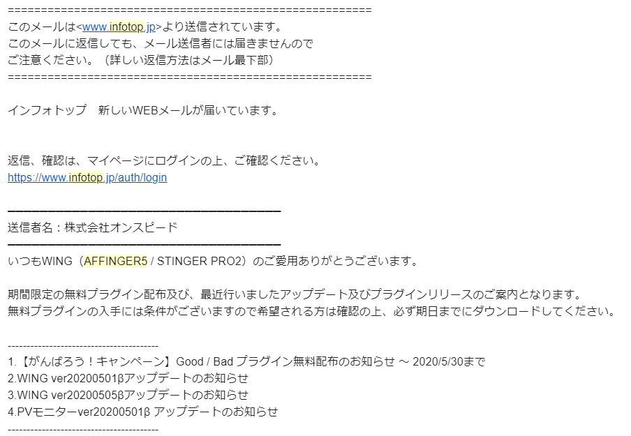 アフィンガー5のアップデートメール