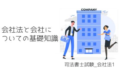 司法書士試験_会社法1